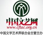 中国文学艺术界联合会