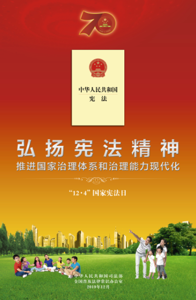 弘揚憲法精神紅色海報.png