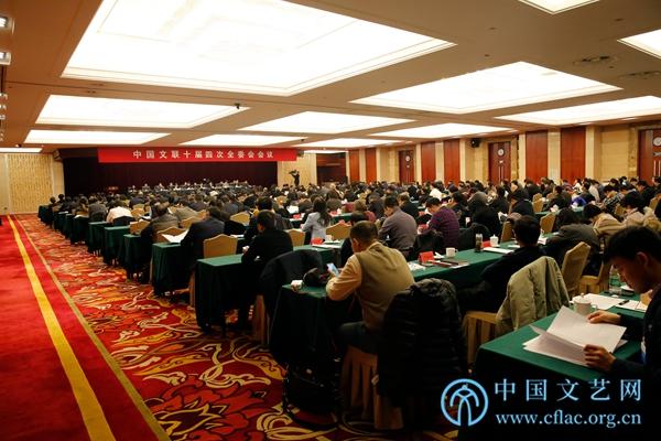 中国文联十届四次全委会在京召开