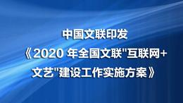 """中國文聯印發《2020年全國文聯""""互聯網+文藝""""建設工作實施方案》"""