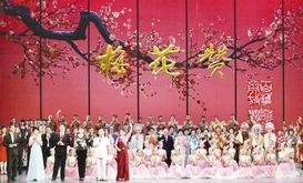 戲劇界紀念梅花獎創辦30周年