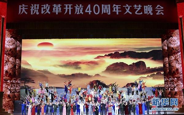 致敬伟大征程的人民史诗――庆祝改革开放40周年文艺晚会侧记