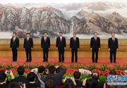 新一屆中央政治局常委同中外記者見面