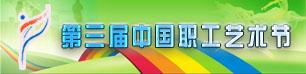 第三屆中國職工藝術節