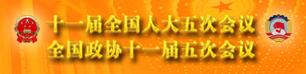 2012全國兩會