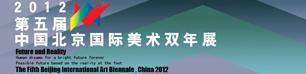 第五屆中國北京國際美術雙年展