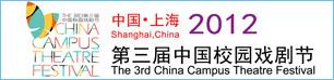 第三屆中國校園戲劇節
