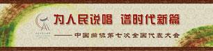 中國曲協第七次全國代表大會