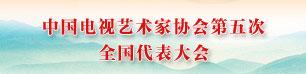 中國視協第五次全國代表大會