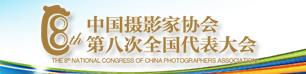 中國攝協第八次全國代表大會.jpg