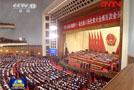 十一屆全國人大五次會議在京開幕
