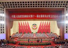 全國政協十一屆五次會議舉行閉幕會