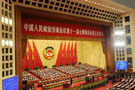 全國政協十一屆五次會議在京開幕