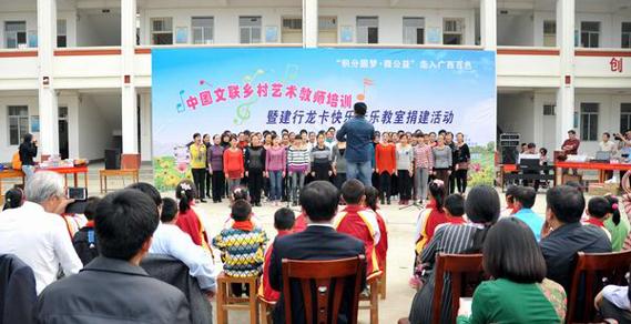 鄉村藝術教師培訓結業暨龍卡快樂音樂教室捐建活動在田東縣舉行