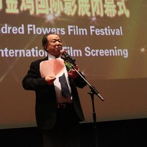 金雞國際影展閉幕