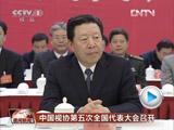 中國視協第五次全國代表大會開幕