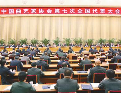 中國曲藝家協會第七次全國代表大會在京開幕
