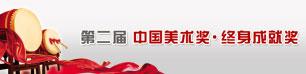 中國美術獎·終身成就獎