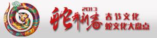 2013年蛇年新春