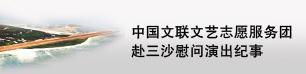 中國文聯文藝志願服務團赴三沙慰問演出紀事