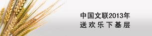 中國文聯文藝志願服務
