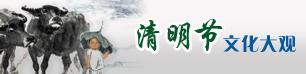 清明節文化大觀