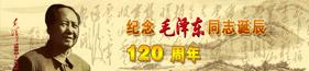 紀念毛澤東同志誕辰120周年