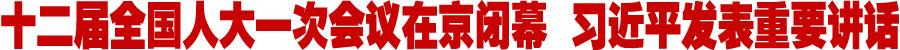 十二屆全國人大一次會議在京閉幕