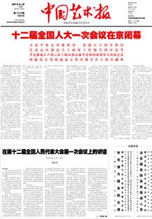 中國藝術報兩會特刊(0318)