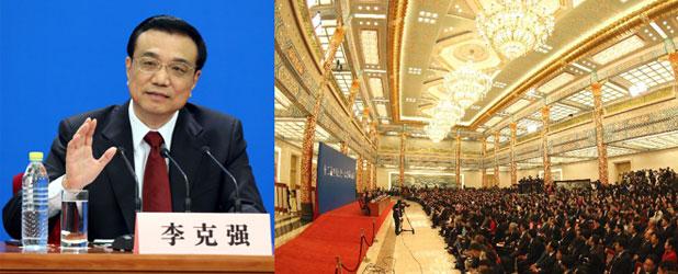 國務院總理李克強等與中外記者見面