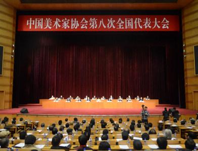 中國美術家協會第八次全國代表大會閉幕