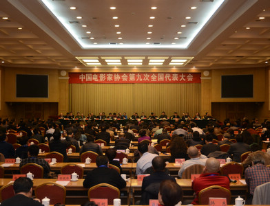 中國電影家協會第九次全國代表大會在京閉幕