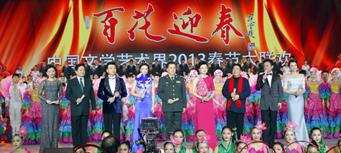 中國文學藝術界2013春節大聯歡正月初二央視首播.jpg