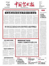 中國藝術報.jpg