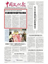 中國文化報.jpg
