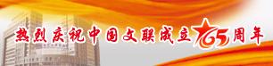 熱烈慶祝中國文聯成立65周年