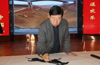 中國美術家協會主席劉大為.JPG