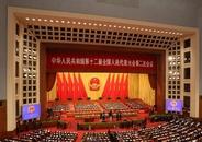 十二屆全國人大二次會議在京開幕