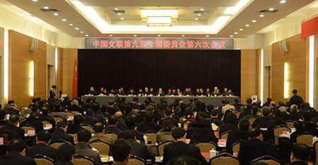 中國文聯九屆六次全委會在北京召開