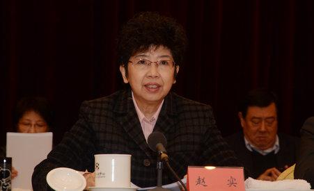 中國文聯黨組書記、副主席趙實出席會議並講話