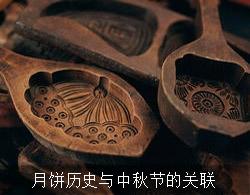 月餅歷史與中秋節的關聯