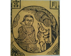 中國歷史上的中秋節