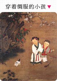 宋蘇漢臣繪制的穿著綢服玩耍的小孩子綢畫