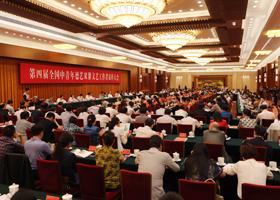 第四屆全國中青年德藝雙馨文藝工作者表彰大會在京舉行