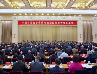 中國書法家協會第七次全國代表大會開幕式現場