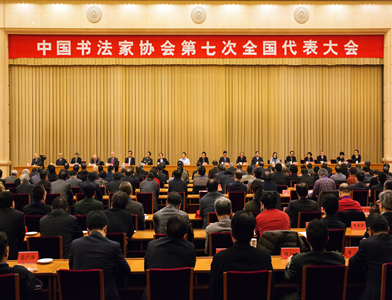 中國書法家協會第七次全國代表大會現場
