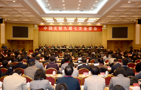 中國文聯九屆七次全委會在京召開