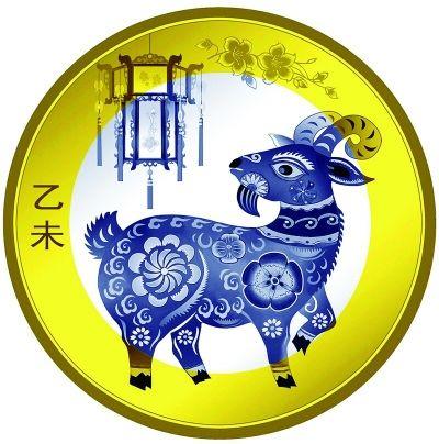 2015年生肖羊年賀歲紀念幣。