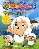 羊羊運動會