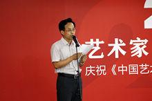 中國藝術報社副總編輯康偉主持展覽開幕式。中國文藝網 高晴攝.jpg